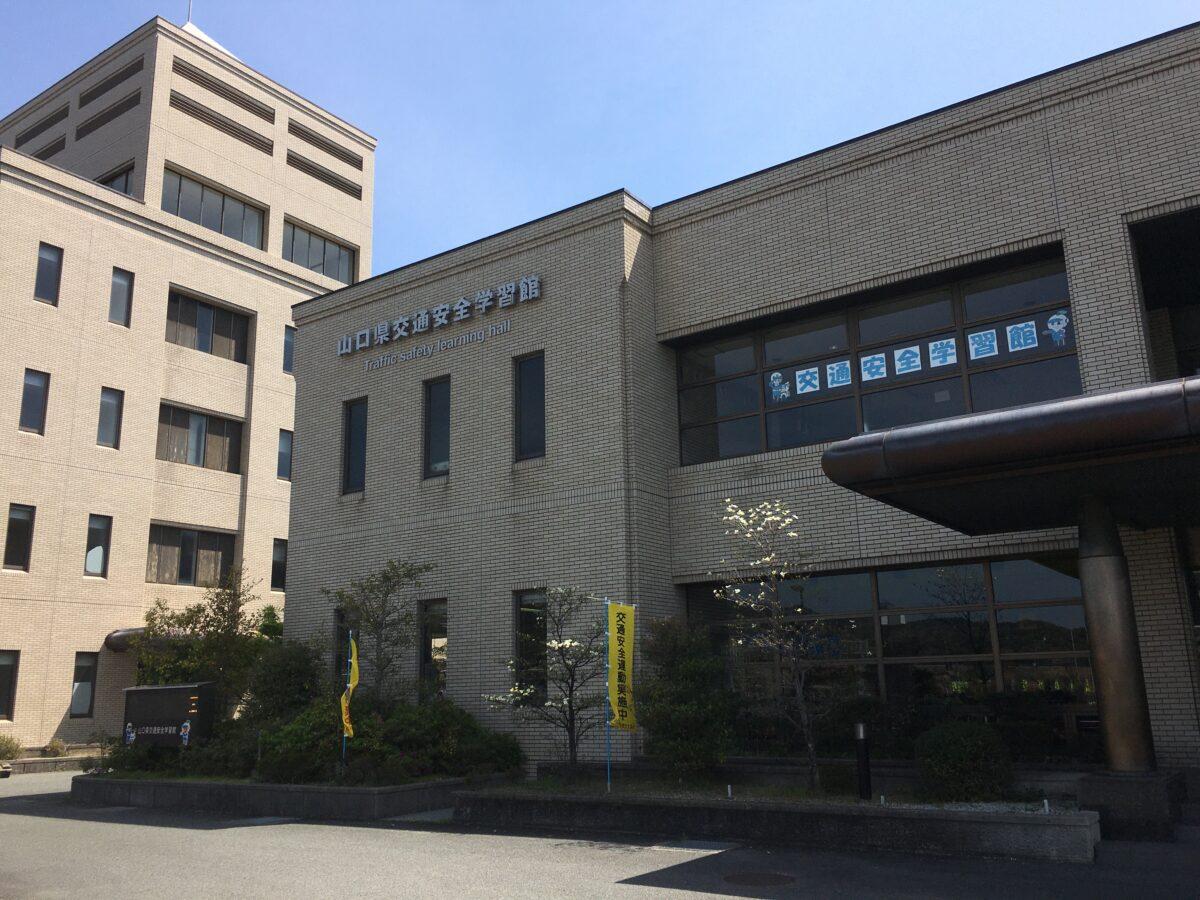 山口県交通安全学習館に館内施設も見学してきました。