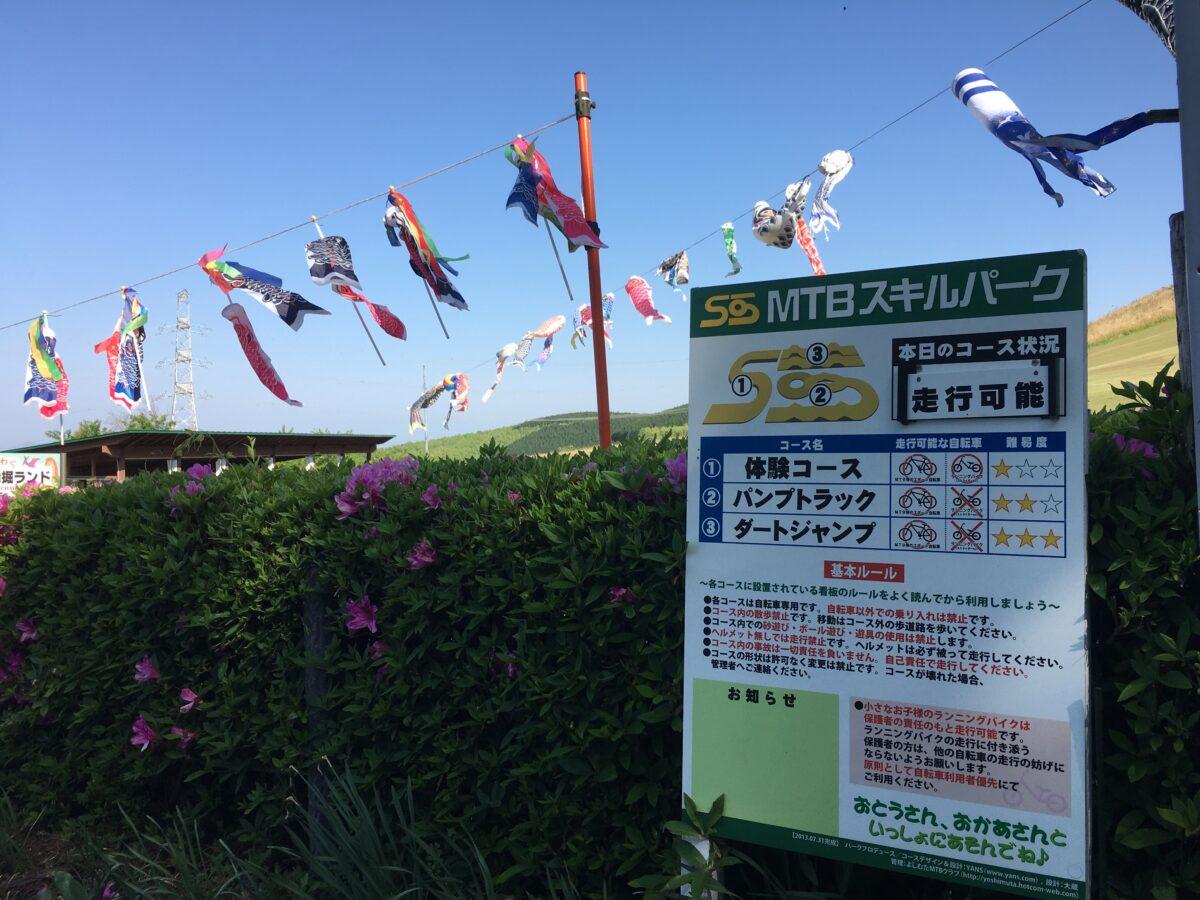 吉無田MTBスキルパーク